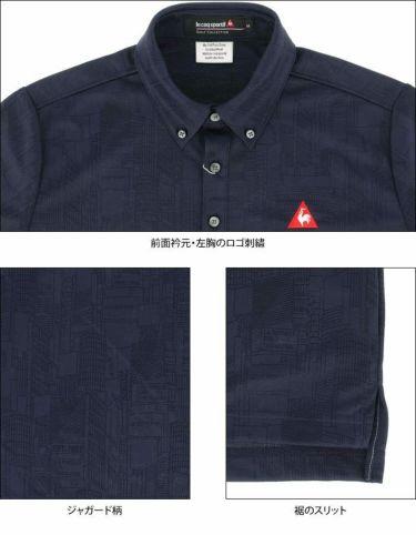 ルコック Le coq sportif メンズ ロゴ刺繍 総柄 ジャガード 半袖 ボタンダウン ポロシャツ QGMPJA03 2020年モデル 詳細4