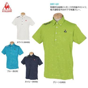 ルコック Le coq sportif メンズ ロゴ刺繍 総柄 ジャカード 半袖 ボタンダウン ポロシャツ QGMPJA17 2020年モデル 詳細2