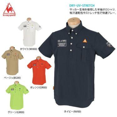 ルコック Le coq sportif メンズ ロゴ刺繍 サッカーストライプ 半袖 ボタンダウン ポロシャツ QGMPJA70 2020年モデル 詳細2