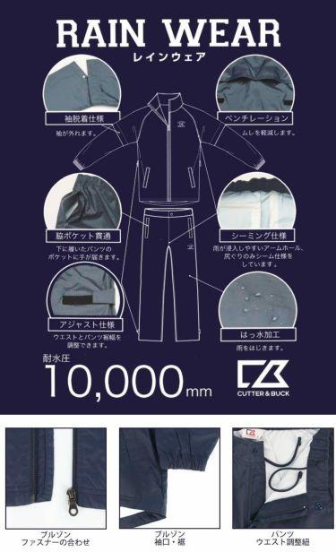 カッター&バック CUTTER&BUCK メンズ レインウェア上下セット CGMOJH20WG 2020年モデル 詳細2