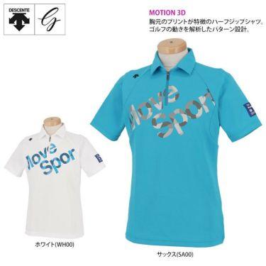 デサントゴルフ DESCENTE GOLF メンズ プリントデザイン ロゴ刺繍 半袖 ハーフジップシャツ DGMPJA42 2020年モデル 詳細2