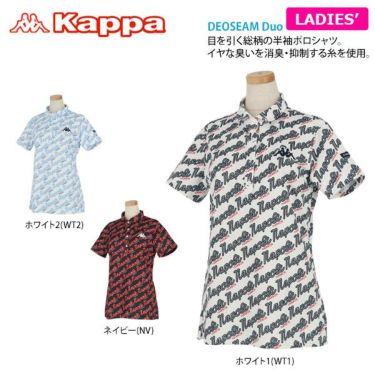 【ss特価】△カッパ Kappa レディース 総柄 半袖 ポロシャツ KG922SS71 2019年モデル 詳細2