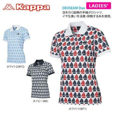 【ss特価】△カッパ Kappa レディース ロゴ刺繍 総柄 半袖 ポロシャツ KG922SS73 2019年モデル 詳細2