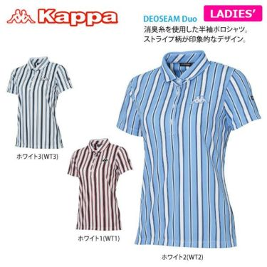 【ss特価】△カッパ Kappa レディース ストライプ柄 半袖 ポロシャツ KG922SS76 2019年モデル 詳細2