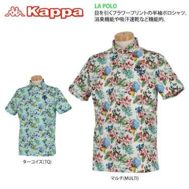 【ss特価】△カッパ Kappa メンズ 鹿の子 ロゴ刺繍 総柄 フラワープリント 半袖 ポロシャツ KGA12SS16 2020年モデル 詳細2