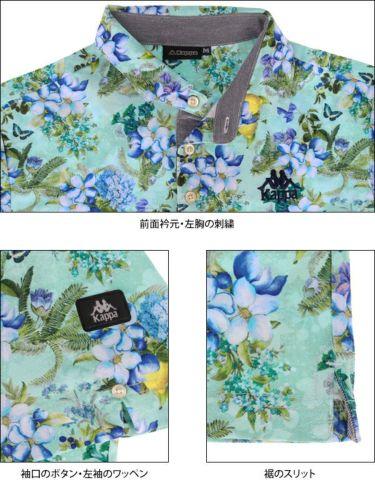 【ss特価】△カッパ Kappa メンズ 鹿の子 ロゴ刺繍 総柄 フラワープリント 半袖 ポロシャツ KGA12SS16 2020年モデル 詳細4