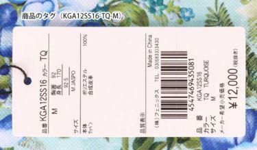 【ss特価】△カッパ Kappa メンズ 鹿の子 ロゴ刺繍 総柄 フラワープリント 半袖 ポロシャツ KGA12SS16 2020年モデル 詳細5