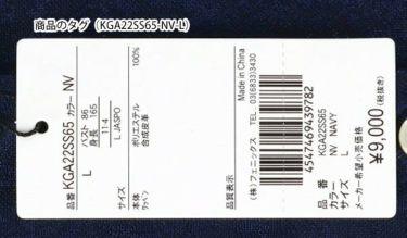 【ss特価】△カッパ Kappa レディース ロゴ刺繍 ペイズリー柄 ジャガード 半袖 ポロシャツ KGA22SS65 2020年モデル 詳細5