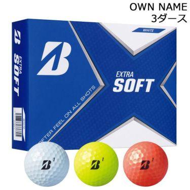 オウンネーム専用 ブリヂストン エクストラソフト 2021年モデル ゴルフボール 3ダース(36球) 詳細1