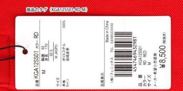【ss特価】△カッパ メンズ ロゴ刺繍 半袖 ポロシャツ KGA12SS01 [2020年モデル] ゴルフウェア [春夏モデル 50%OFF] 特価 詳細5