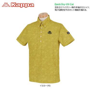 【ss特価】△カッパ メンズ ペイズリー柄 半袖 ボタンダウン ポロシャツ KGA12SS09 [2020年モデル] ゴルフウェア [春夏モデル 50%OFF] 特価 詳細2