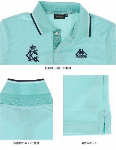 【ss特価】△カッパ メンズ ロゴ刺繍 半袖 ポロシャツ KGA12SS12 [2020年モデル] ゴルフウェア [春夏モデル 50%OFF] 特価 詳細4