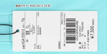 【ss特価】△カッパ メンズ ロゴ刺繍 半袖 ポロシャツ KGA12SS12 [2020年モデル] ゴルフウェア [春夏モデル 50%OFF] 特価 詳細5