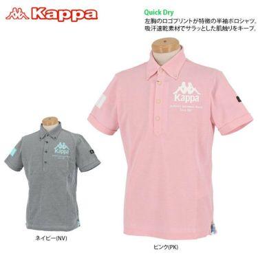 【ss特価】△カッパ メンズ ロゴプリント 半袖 ボタンダウン ポロシャツ KGA12SS14 [2020年モデル] ゴルフウェア [春夏モデル 50%OFF] 特価 詳細2