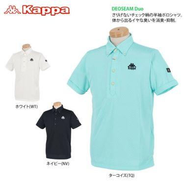 【ss特価】△カッパ メンズ チェック柄 半袖 ボタンダウン ポロシャツ KGA12SS17 [2020年モデル] ゴルフウェア [春夏モデル 50%OFF] 特価 詳細2