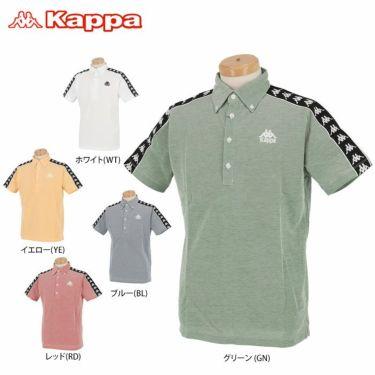 【ss特価】△カッパ メンズ ロゴテープ 半袖 ボタンダウン ポロシャツ KGA12SS31 [2020年モデル] ゴルフウェア [春夏モデル 50%OFF] 特価 詳細1