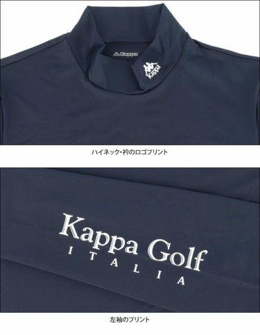 【ss特価】△カッパ メンズ ロゴプリント 長袖 ハイネック インナーシャツ KGA12UT01 [2020年モデル] ゴルフウェア [春夏モデル 50%OFF] 特価 詳細4