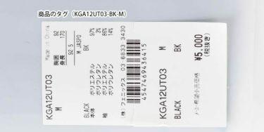 【ss特価】△カッパ メンズ ロゴプリント メッシュ生地 長袖 Vネック インナーシャツ KGA12UT03 [2020年モデル] ゴルフウェア [春夏モデル 50%OFF] 特価 詳細5