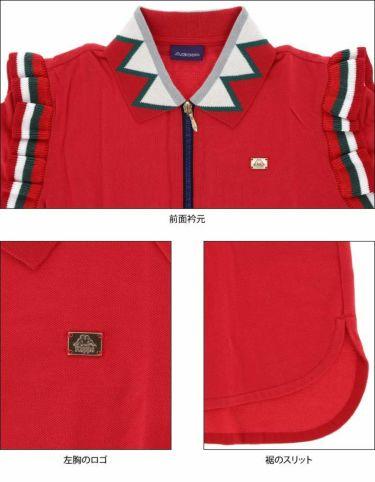 【ss特価】△カッパ レディース 半袖 ハーフジップ ポロシャツ KC922SS71 ゴルフウェア [春夏モデル 50%OFF] 特価 詳細4
