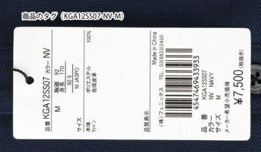 【ss特価】△カッパ Kappa メンズ 鹿の子 ロゴ刺繍 ワッペン 生地切替 半袖 ポロシャツ KGA12SS07 2020年モデル 詳細5
