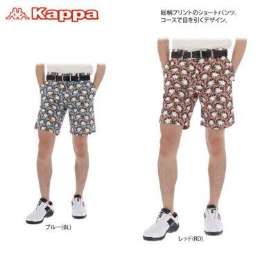 【ss特価】△カッパ メンズ 総柄 ショートパンツ KC912SP21 ゴルフウェア [春夏モデル 50%OFF] 特価 詳細2