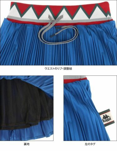 【ss特価】△カッパ レディース アコーディオンプリーツ スカート KC922SK72 ゴルフウェア [春夏モデル 50%OFF] 特価 詳細5