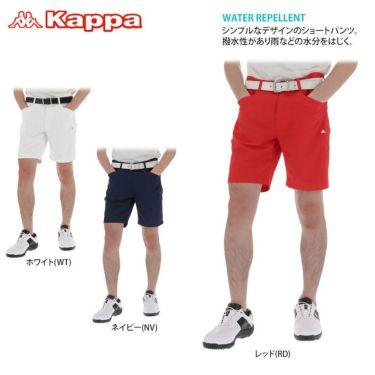 カッパ Kappa メンズ 撥水 ストレッチ ショートパンツ KGA12SP01 2020年モデル 詳細2