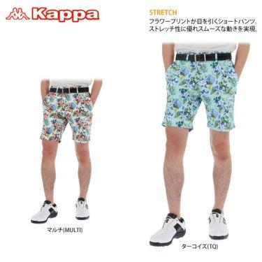 カッパ Kappa メンズ フラワープリント ショートパンツ KGA12SP03 2020年モデル 詳細2
