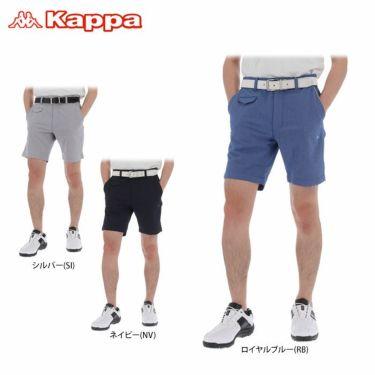 カッパ Kappa メンズ ドビーストレッチ クーリング ショートパンツ KGA12SP07 2020年モデル 詳細1