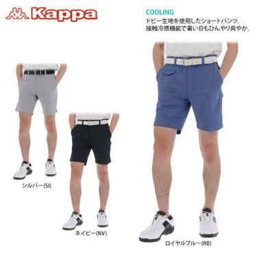 カッパ Kappa メンズ ドビーストレッチ クーリング ショートパンツ KGA12SP07 2020年モデル 詳細2