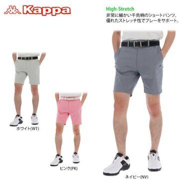 カッパ Kappa メンズ マイクロ千鳥格子柄 ストレッチ ショートパンツ KGA12SP08 2020年モデル 詳細2