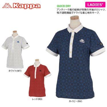 カッパ Kappa レディース 総柄 半袖 ポロシャツ KGA22SS61 2020年モデル 詳細2