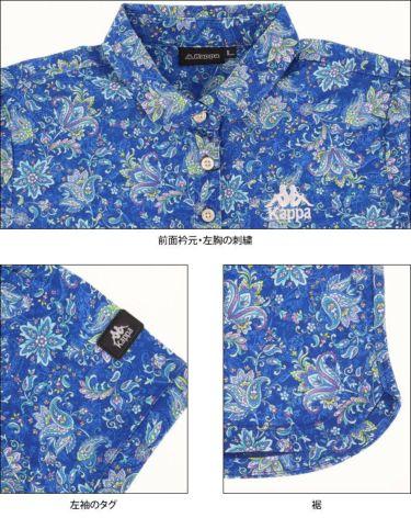 カッパ Kappa レディース ペイズリー柄 半袖 ポロシャツ KGA22SS68 2020年モデル 詳細4