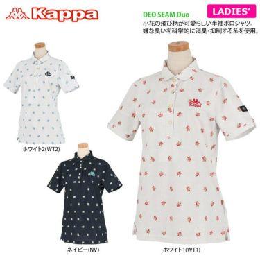 カッパ Kappa レディース フラワープリント 飛び柄 半袖 ポロシャツ KGA22SS69 2020年モデル 詳細2