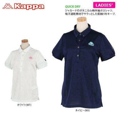 カッパ Kappa レディース ジャカード ボタニカル柄 半袖 ボタンダウン ポロシャツ KGA22SS70 2020年モデル 詳細2
