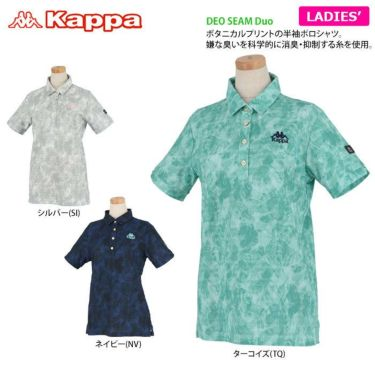 カッパ Kappa レディース ボタニカルプリント柄 半袖 ポロシャツ KGA22SS71 2020年モデル 詳細2