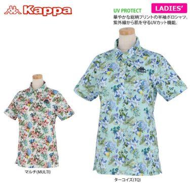 カッパ Kappa レディース フラワープリント柄 半袖 ポロシャツ KGA22SS72 2020年モデル 詳細2