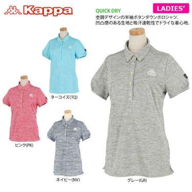 カッパ Kappa レディース 杢調 半袖 ボタンダウン ポロシャツ KGA22SS73 2020年モデル 詳細2
