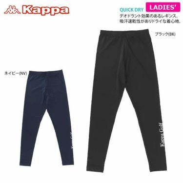 カッパ Kappa レディース ロゴプリント レギンス KGA22UB62 2020年モデル 詳細2