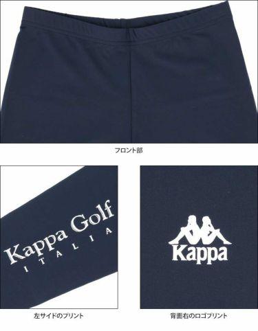 カッパ Kappa レディース ロゴプリント レギンス KGA22UB62 2020年モデル 詳細4