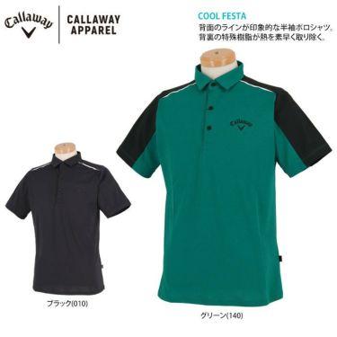 キャロウェイ Callaway メンズ ロゴプリント 背面ライン 天竺 半袖 ポロシャツ 241-1134503 2021年モデル 詳細2