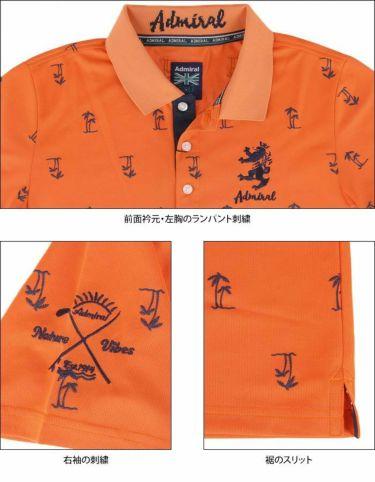アドミラル Admiral メンズ ヤシの木プリント 飛び柄 ランパント刺繍 半袖 ポロシャツ ADMA954 詳細4