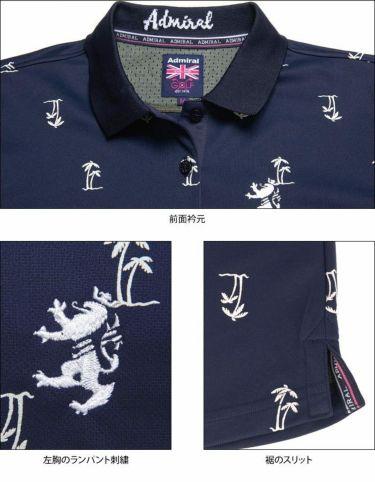 アドミラル Admiral レディース ヤシの木プリント 飛び柄 ランパント刺繍 半袖 ポロシャツ ADLA952 詳細4