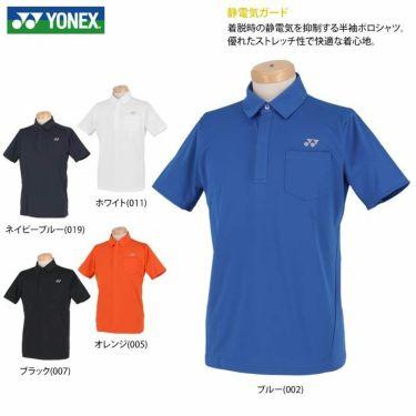 ヨネックス YONEX メンズ メッシュショルダー 半袖 フライフロント ポロシャツ GWS1150 2020年モデル 詳細2