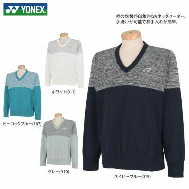 ヨネックス YONEX メンズ バイカラー 長袖 Vネック セーター GWS2050 2020年モデル 詳細2