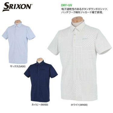 スリクソン SRIXON メンズ パッチワーク柄 半袖 ボタンダウン ポロシャツ RGMPJA13 2020年モデル 詳細2