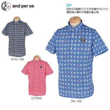 アンパスィ and per se メンズ 総柄プリント ハニカムメッシュ 半袖 ボタンダウン ポロシャツ AMS9611Y1 2021年モデル 詳細2