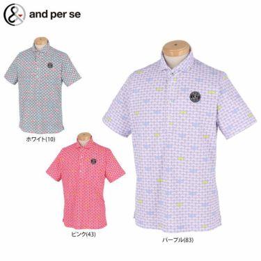 アンパスィ and per se メンズ 鹿の子 総柄プリント 半袖 ホリゾンタルカラー ポロシャツ AMS9611X2 2021年モデル 詳細1