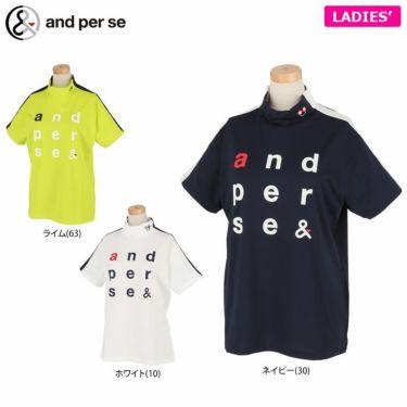 アンパスィ and per se レディース ロゴプリント 袖ライン 半袖 モックネックシャツ AFS9501V2 2021年モデル 詳細1