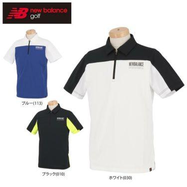 ニューバランスゴルフ メンズ SPORT メッシュ 生地切替 バイカラー 半袖 ハーフジップ ポロシャツ 012-1168012 2021年モデル 詳細1
